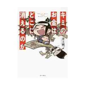 井上 純一 著 角川書店 2018年08月