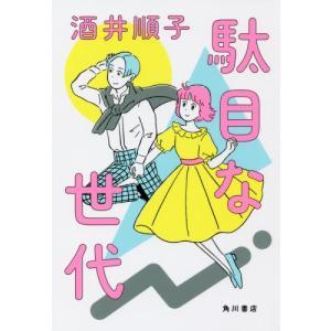 酒井 順子 著 角川書店 2018年12月