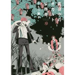 たもつ葉子/著 角川書店 2019年03月