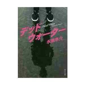 デッドウォーター / 永瀬 隼介|books-ogaki