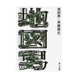 真藤 順丈 角川書店 2019年03月