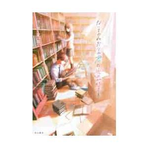 ないものねだりの君に光の花束を / 汐見 夏衛 著|京都 大垣書店オンライン