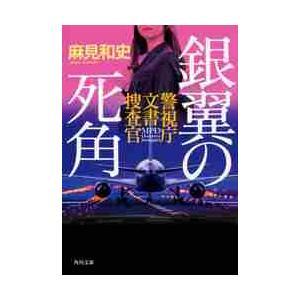 銀翼の死角 警視庁文書捜査官 / 麻見 和史