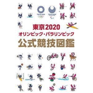 東京2020オリンピック・パラリンピック公式競技図鑑