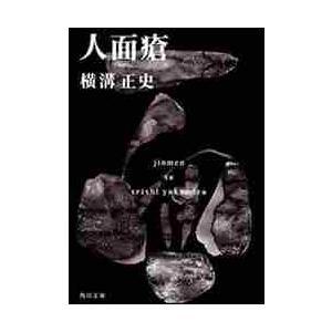 横溝 正史 角川書店 1996年09月