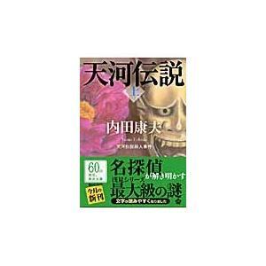 天河伝説殺人事件 上 改版 / 内田 康夫
