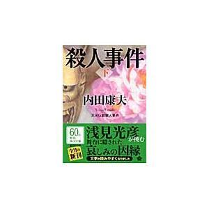 天河伝説殺人事件 下 改版 / 内田 康夫