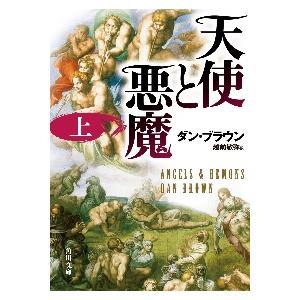天使と悪魔 上 / D.ブラウン