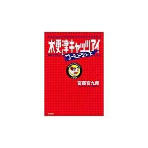 木更津キャッツアイ ワールドシリーズ / 宮藤 官九郎