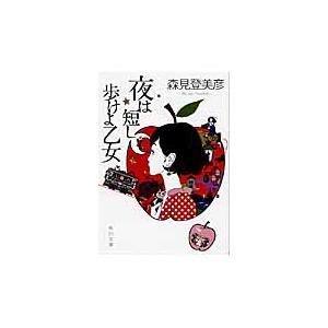 森見 登美彦 角川書店 2008年12月