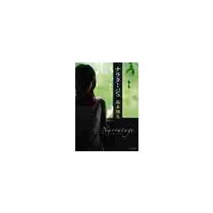 ナラタージュ / 島本 理生