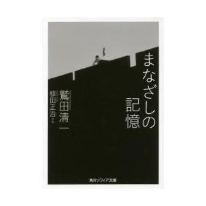 まなざしの記憶 / 鷲田 清一