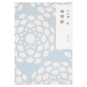 谷崎 潤一郎 角川書店 2016年06月