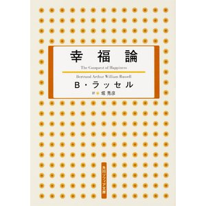 幸福論 新版 / B.ラッセル