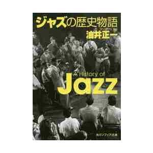 ジャズの歴史物語 / 油井 正一