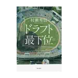 村瀬 秀信 著 角川書店 2019年09月