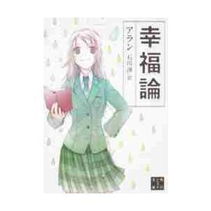 幸福論 新版 / アラン