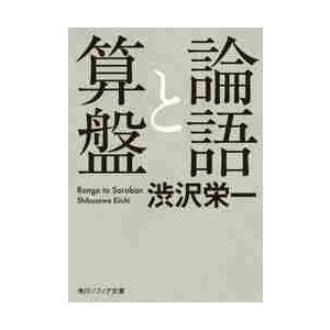 渋沢 栄一 角川書店 2008年10月