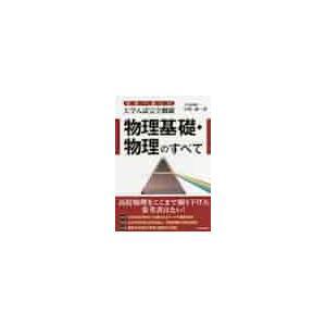 日本一詳しい大学入試完全網羅物理基礎・物理のすべて