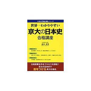 世界一わかりやすい 京大の日本史 合格講座 人気大学過去問シリーズ
