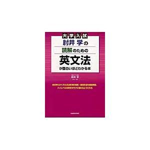 肘井学の読解のための英文法が面白いほどわかる本 大学入試 京都 大垣書店オンライン