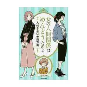DJあおい 著 角川書店 2018年03月