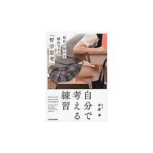 平原 卓 著 角川書店 2017年03月