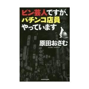 芸人 佐川 ピン 粗品 (お笑い芸人)