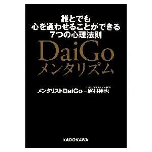 DaiGo 著 角川書店 2017年08月