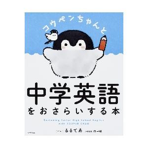 コウペンちゃんと中学英語をおさらいする本 / るるてあ イラスト|books-ogaki