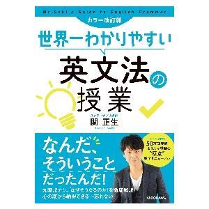 世界一わかりやすい英文法の授業 カラー改 / 関 正生 著