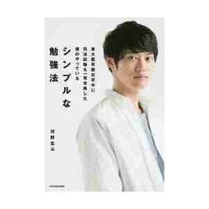 河野 玄斗 著 角川書店 2018年08月