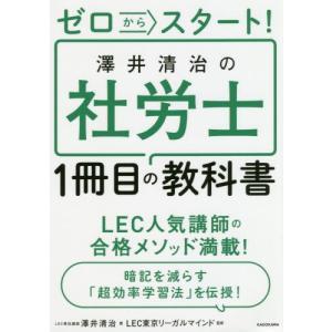 澤井 清治 著 角川書店 2019年01月