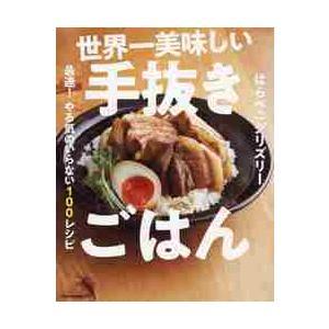 世界一美味しい手抜きごはん 最速!やる気のいらない100レシピ / はらぺこグリズリー|books-ogaki