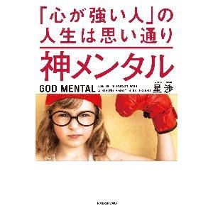 神メンタル 「心が強い人」の人生は思い通 / 星 渉 著|books-ogaki