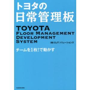 トヨタの日常管理板 チームを1枚!で動かす / OJTソリューション