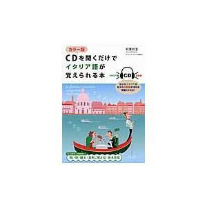 カラー版 CDを聞くだけでイタリア語が覚 / 松葉 カネ宜 著