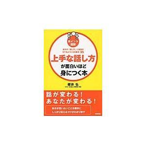 櫻井 弘 著 角川書店 2010年09月