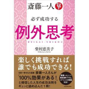 柴村 恵美子 著 角川書店 2018年09月