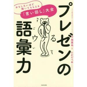 下地 寛也 著 角川書店 2019年02月