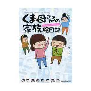 吉川 くま子 著 角川書店 2019年01月