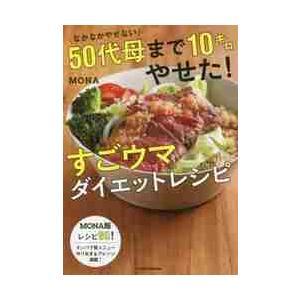 なかなかやせない50代母まで10キロやせた!すごウマダイエットレシピ / MONA 著|books-ogaki