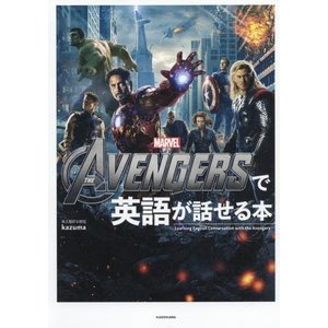 THE AVENGERS(アベンジャーズ)で英語が話せる本 / kazuma