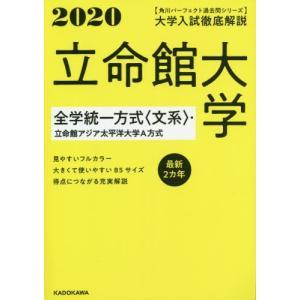 大学入試徹底解説立命館大学全学統一方式〈文系〉・立命館アジア太平洋大学A方式 最新2カ年 2020年用