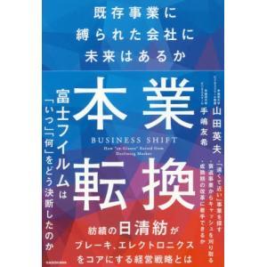 山田 英夫 著 角川書店 2019年07月