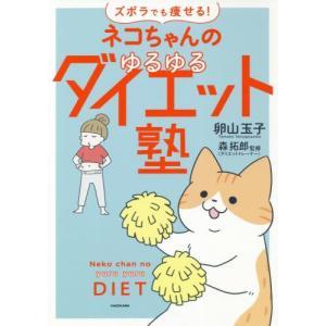 ネコちゃんのゆるゆるダイエット塾 ズボラでも痩せる! / 卵山 玉子 著