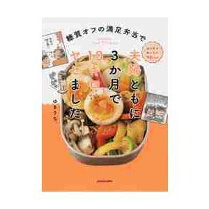 糖質オフの満足弁当で夫婦ともに3か月で10キロヤセました / ゆきりち。 著|books-ogaki
