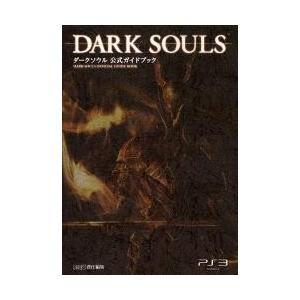 中古攻略本 PS3 ダークソウル 公式ガイドブックの商品画像 ナビ
