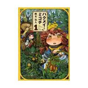 樫木 祐人 著 角川書店 2013年01月