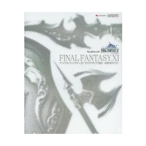 ファイナルファンタジー11プレミアガイド 武器・防具ナビ 2013 / 『FINAL FANTASYーー』開発チーム/監修